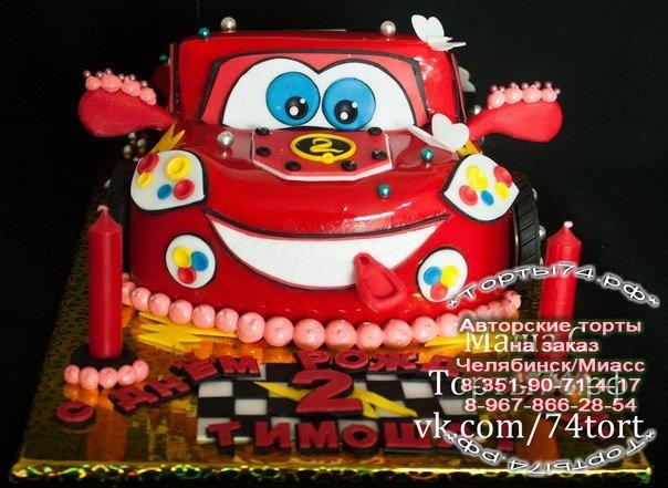 Торт машинка маквин арт.228.  Авторские торты на заказ в Челябинске.